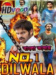 Bandhu Tomaye 2020 in HD Bangali Dubbed Full Movie