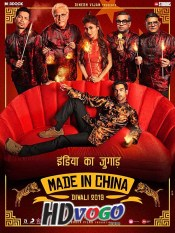 Made in China 2019 Hindi