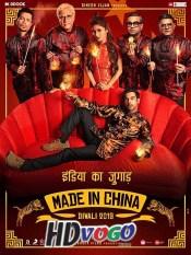 Made in China 2019 Hindi