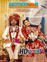 Motichoor Chaknachoor 2019 in HD Hindi Dubbed Full Movie
