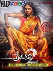 Prema Katha Chitram 2 2020 in HD Hindi Dubbed Full Movie
