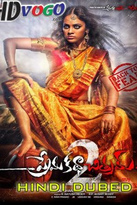 Prema Katha Chitram 2 2020 in HD Hindi Dubbed Full Movie