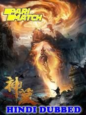 Warrior From Sky 2021 HD Hindi Dubbed Full Movie
