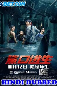 Escape of Shark 2021 HD Hindi Dubbed