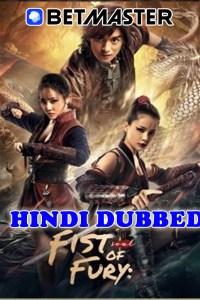 Fist of Fury Soul 2021 HD Hindi Dubbed Full Movie