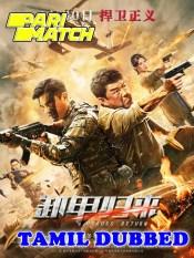Heroes Return 2021 HD Tamil Dubbed