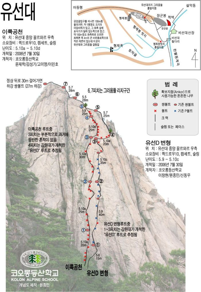 Youseondae - Seoraksan - Topo Rock Climbing South Korea