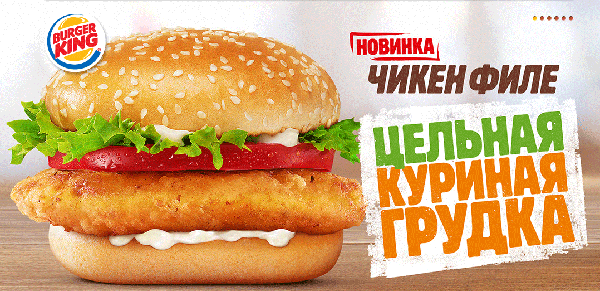 Whoppercoins en Rusia