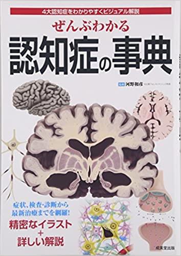 おすすめの本(ぜんぶわかる認知症の事典)