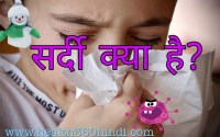 Common Cold in Hindi