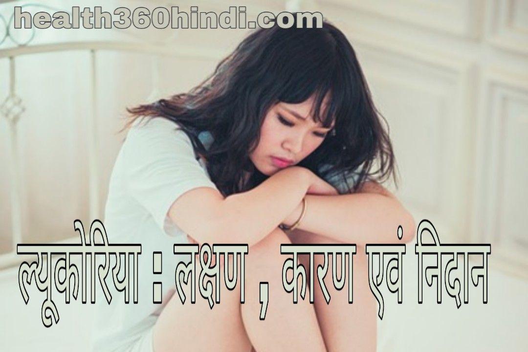 Leucorrhoea in Hindi ल्यूकोरिया : लक्षण एवं निदान