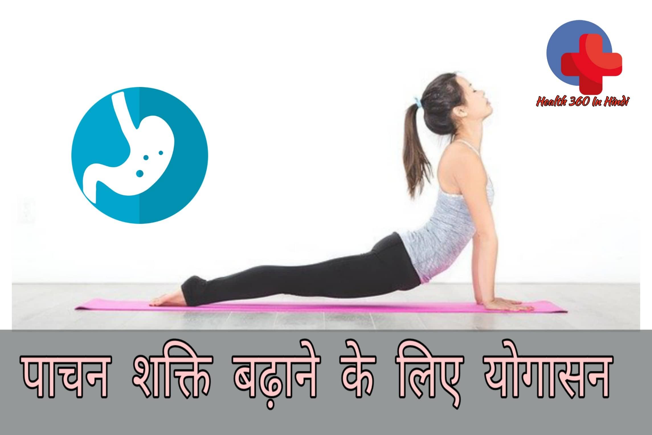 पाचन में सुधार के लिए 5 योग आसन 5 Yoga For Improve Digestion In Hindi