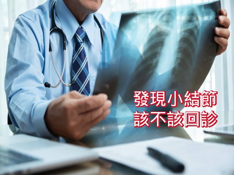 肺部照出小結節 該擔心罹患肺癌?