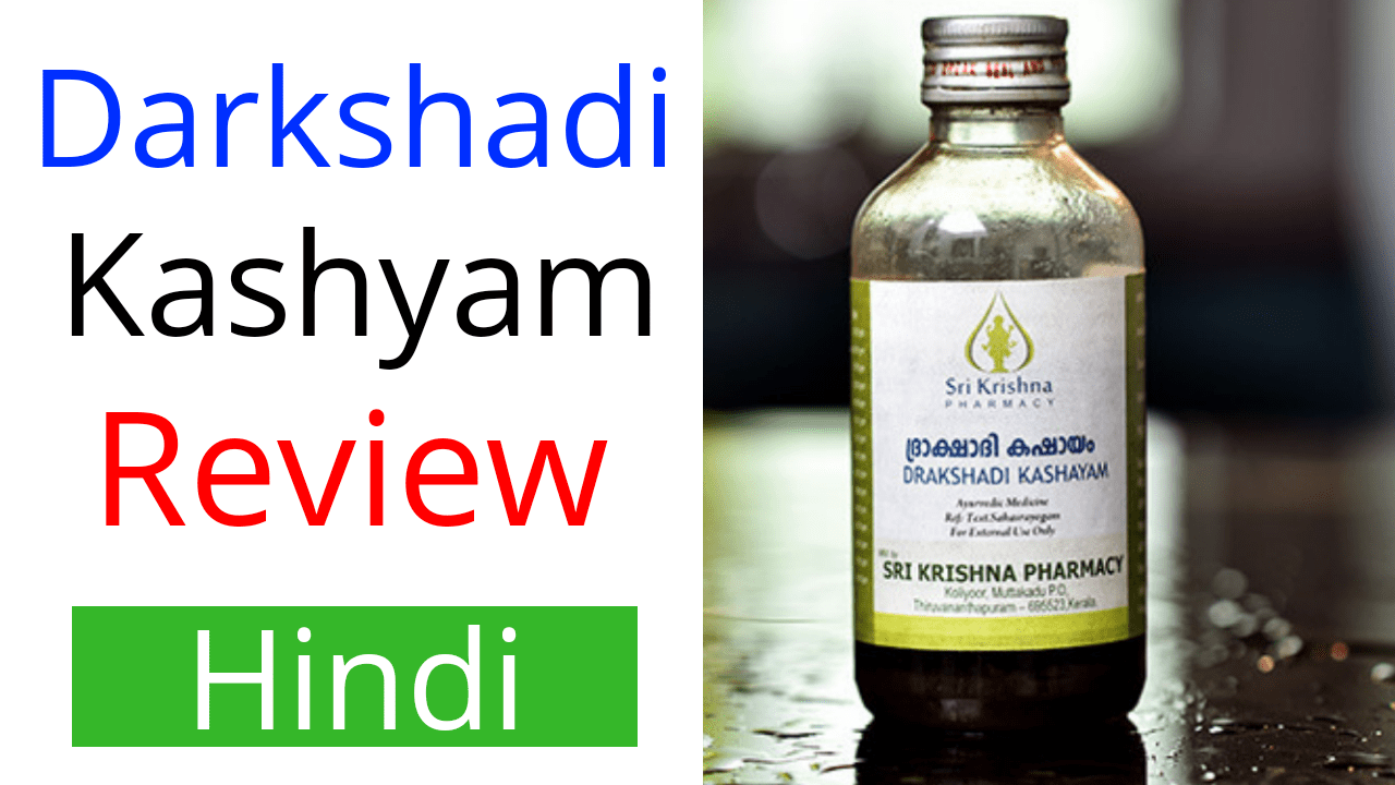 Darkshadi Kashyam Uses, Benefits, Price & Ingredients