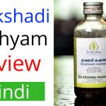 Darkshadi Kashyam Uses, Benefits, Price & Ingredients