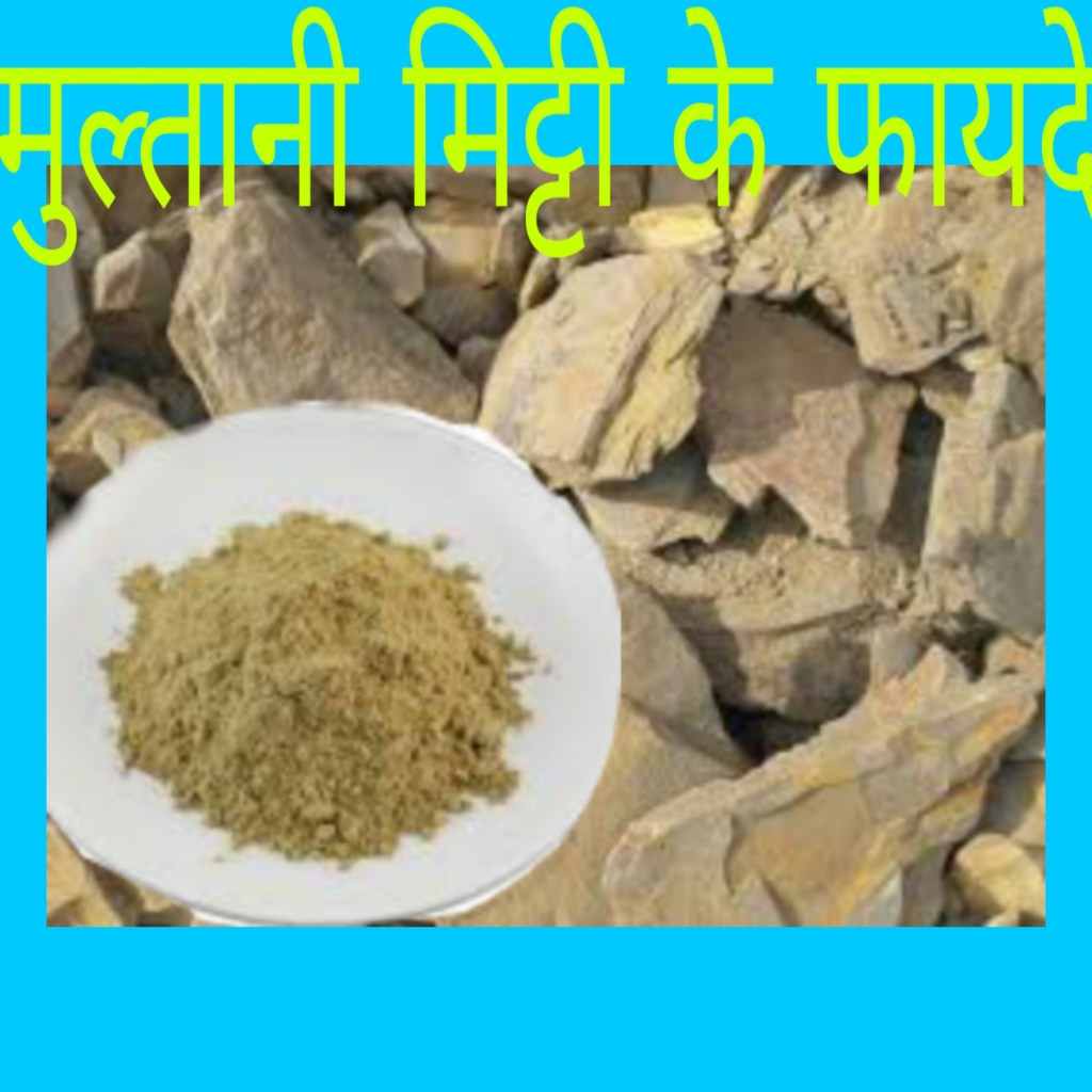 Multani mitti ke fayde in Hindi