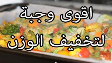 Photo of افضل وجبة عشاء لحرق الدهون
