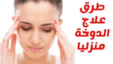 Photo of تعرف على اعراض الدوخة وعلاجها
