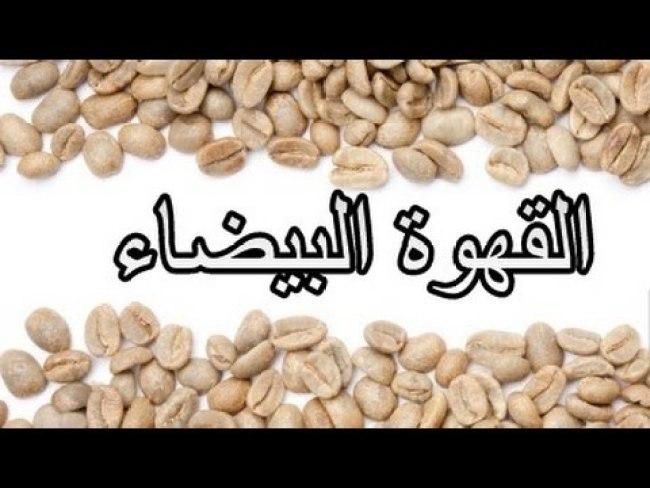 فوائد القهوة البيضاء