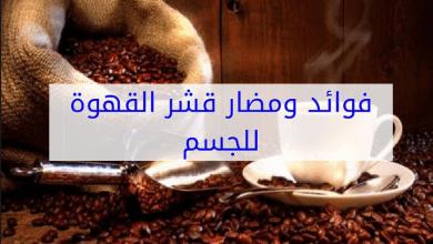 Photo of فوائد قشر القهوه للجسم