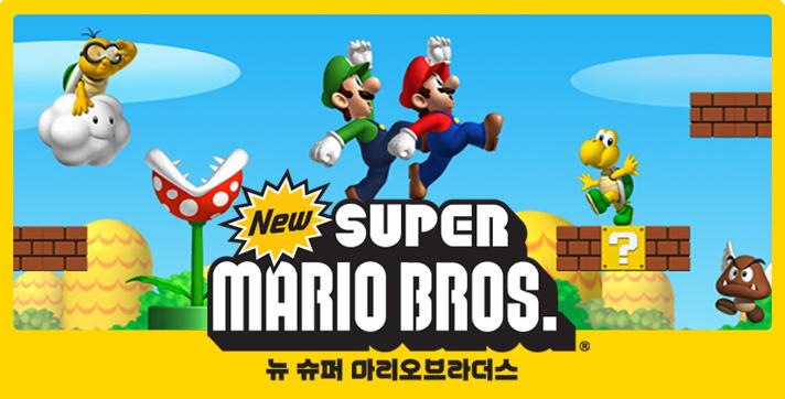뉴 슈퍼 마리오 브라더스 New Super Mario Bros