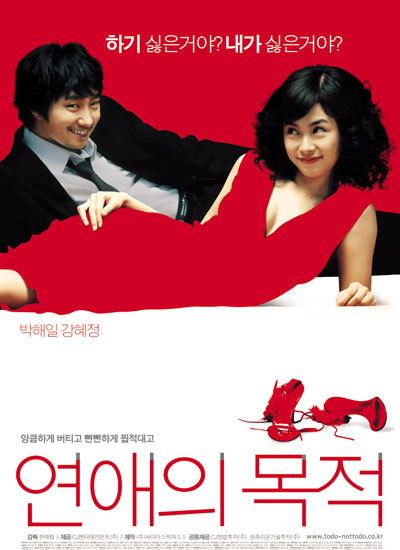 연애의 목적 (2005)