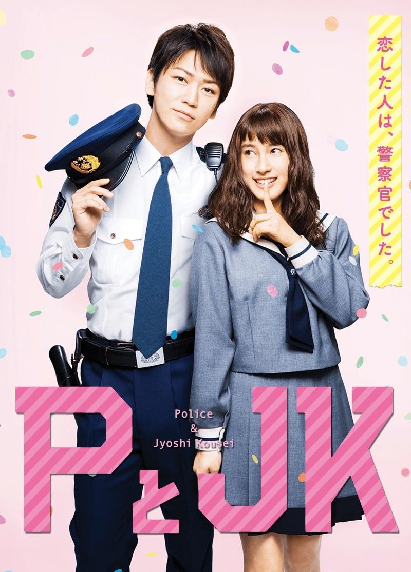 Poster do filme P and JK