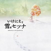 Tomoki Miyoshi – I am Setsuna