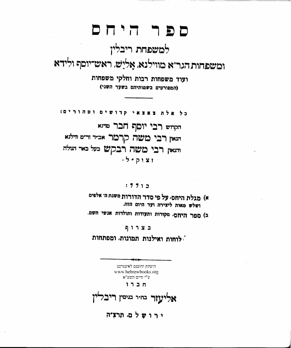 ספר היחס למשפחת ריבלין - ריבלין, אליעזר בן בנימין