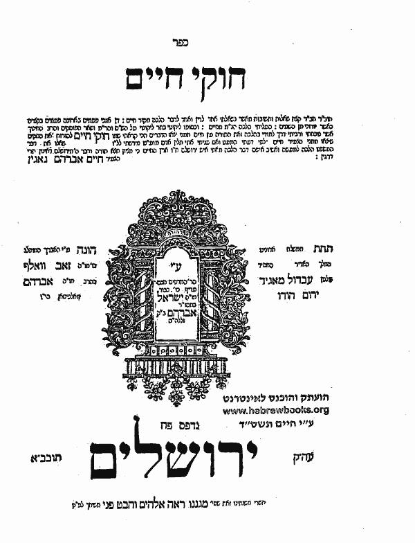 חוקי חיים - חיים אברהם בן משה גאגין