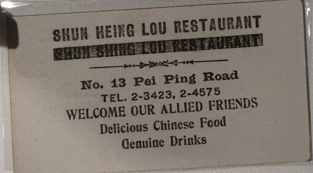 Tsingtao business card, post-WWII
