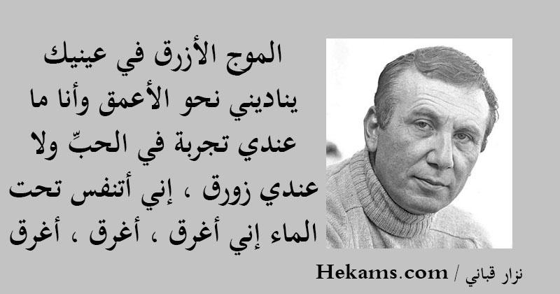 مقولات نزار قبانى عن الحب
