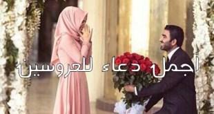 أجمل دعاء للعروسين