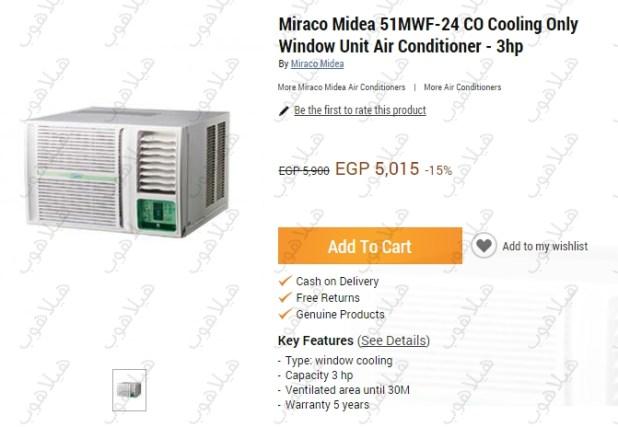 أسعار التكيفات فى مصر (3)