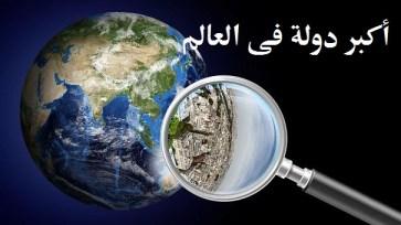 أكبر دولة فى العالم