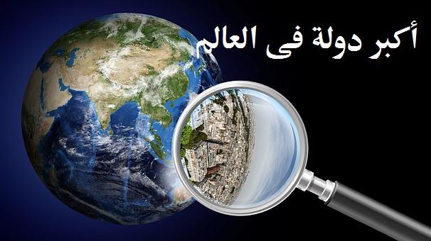 اكبر دولة في العالم مساحة وسكان وأقتصاد هيلاهوب