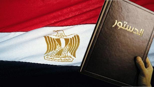 الدستور المصري