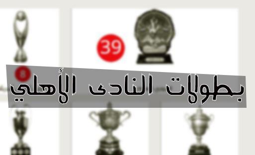 عدد بطولات النادي الأهلي