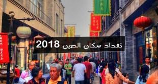 عدد سكان الصين 2018