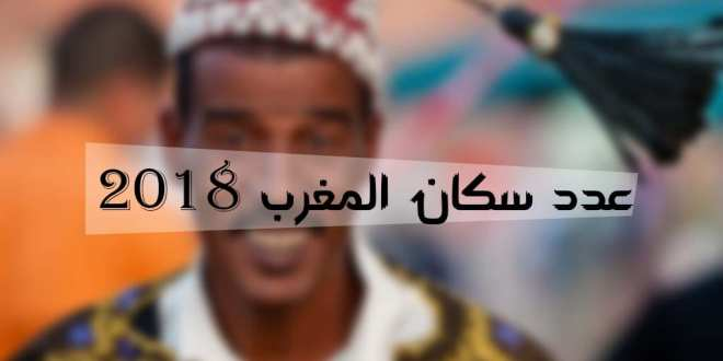عدد سكان المغرب 2018
