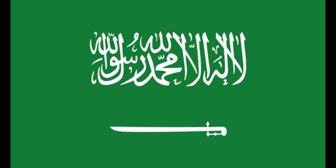 علم السعودية إحدى الدول العربية الآسيوية