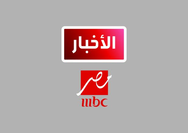 لقطه من قناة mbc masr