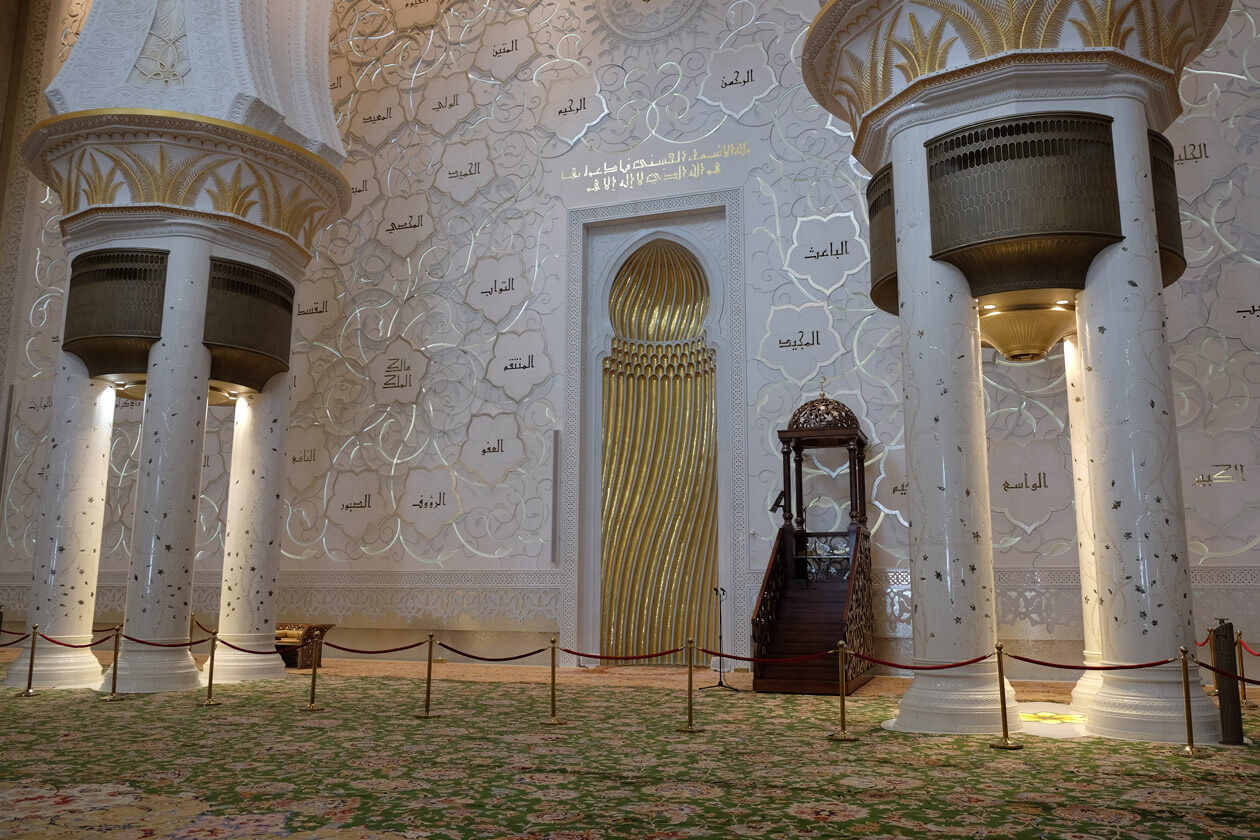 The wall showing the 99 names of Allah
