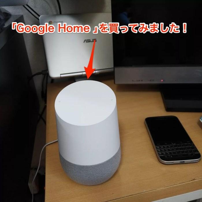 google home_00