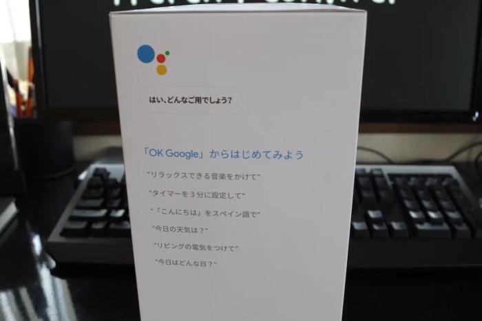 review_google_home_5