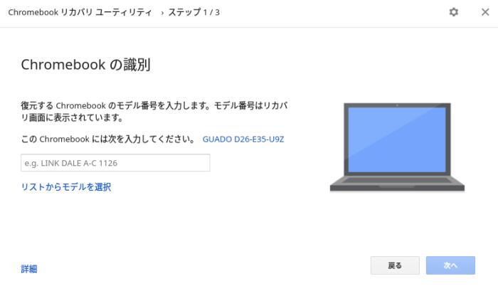 ChromebookやChromeboxでリカバリメディアを作成する方法の画像