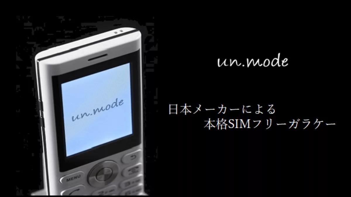 SIMフリーフィーチャーフォン「un