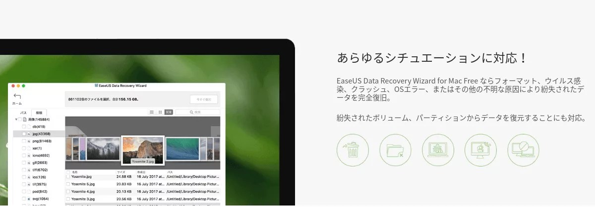 EaseUS Data Recovery Wizard For Mac Free 00