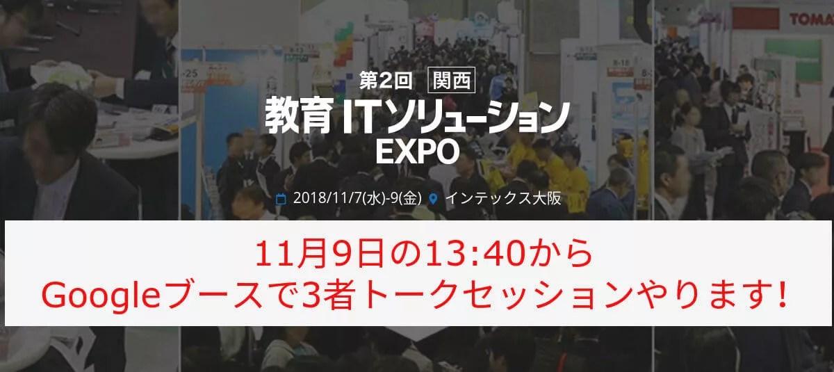 EDIX kansai talk session