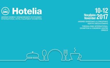 Διεθνής Εκθεση Hotelia 2017
